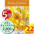 婚礼引出物、結婚、出産内祝ギフト(グルメも選べるカタログギフト)チョイスギフト2600円コース