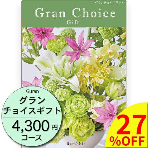 チョイスギフト4500円コース
