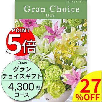 婚礼引出物、結婚、出産内祝ギフト(グルメも選べるカタログギフト)チョイスギフト4100円コース