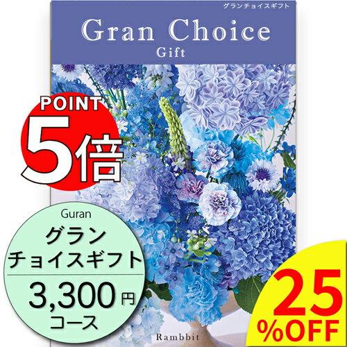 チョイスギフト3000円コース
