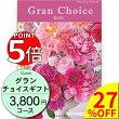 婚礼引出物、結婚、出産内祝ギフト(グルメも選べるカタログギフト)チョイスギフト3600円コース