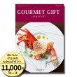 婚礼引出物、結婚、出産内祝ギフト(グルメ専門カタログギフト)グルメ版チョイスギフト10800円コース