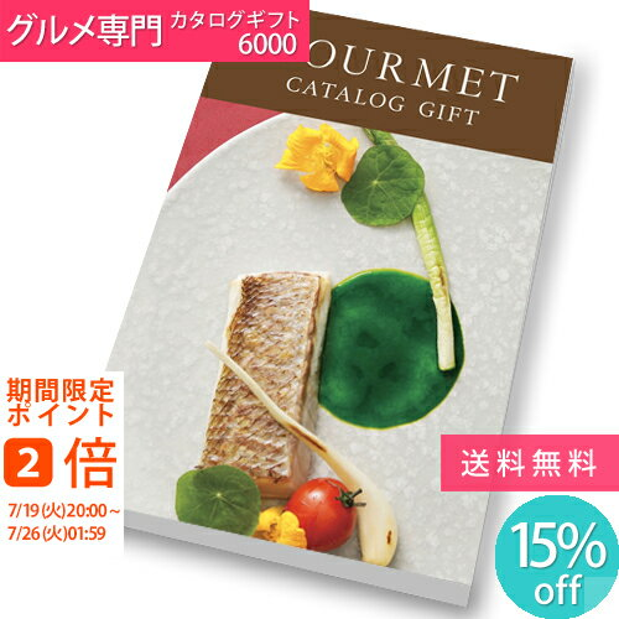 グルメ版チョイスギフト5700円コース