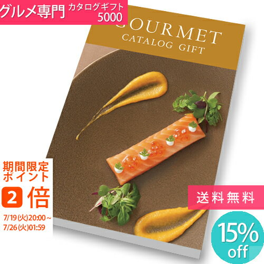 グルメ版チョイスギフト4700円コース