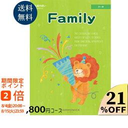 出産内祝い専用カタログギフト10800円コース