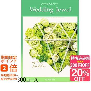 写真:ブライダルのためのカタログギフト4300円コース