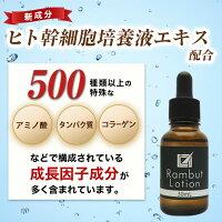 ヒト幹細胞培養液エキス配合RambutLotion(ランブットローション)30ml(3個)約90日分
