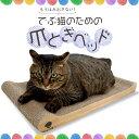 【 デブ猫 ぽっちゃり猫専用 】 猫 つめとぎ にゃんこの宿