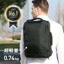 【圧倒的な軽さ0.74kg★雑誌GetNavi掲載】ビジネスリュック メンズ 薄型 軽量 防水 3W