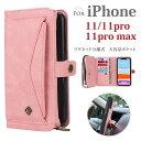 iPhone 11 ケース iphone 11 pro ウォレットケース 手帳型 iphone 11 pro max 財布型ケース ビ……