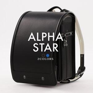ランドセル 2020モデル 「アルファスター〜AS526〜」 男の子 クラリーノ フィットちゃん(R) A4クリアファイル対応 2020 日本製 A4 【黒(ブラック)/青(マリンブルー)/重量 約1,100g】