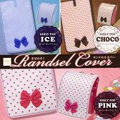 きせかえ ランドセルカバー 女の子 改良版 「ガーリーポップ ドット柄(アイス チョコ ピンク)」