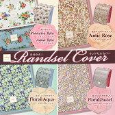 きせかえ ランドセルカバー 女の子 「花柄 選べる5種類 (フローラ ローズ」 市販A4ファイル収納可