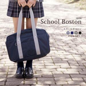 オリジナル スクール ボストン ボストンバッグ ナイロン ポリエステル シンプル