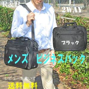 ビジネス バック メンズ (レビューで 送料無料) 仕事(通勤,)にお洒落(おしゃれ)なカバン(鞄) 2W...