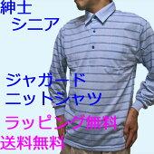 ポロシャツニットシャツ