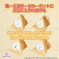 【M.モゥブレィ公式ショップ】herbaldeoshachetforshoes&rooms(ハーバルデオサシェ)