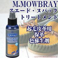 M.モゥブレィスエードクリーナー起毛皮革色蘇生剤保革
