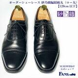 オーダーシューレース 編紐蝋丸(ロー引き)【120cm以下】さのはた ほどけにくい靴紐 サノハタ