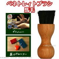 R&Dペネトレィトブラシ馬毛靴磨きクリーム塗布用ブラシ(靴ブラシ)【ポイント2倍】