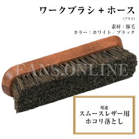 R&Dワークブラシ+ホースホコリ落とし馬毛靴磨き(靴磨き靴ブラシ携帯用ブラシ)
