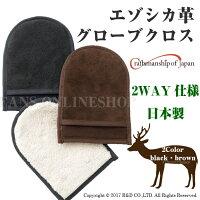 M.モゥブレィ「エゾ鹿グローブクロス」日本製手袋型ツヤ出しクロス革靴手入れモウブレイ靴磨き
