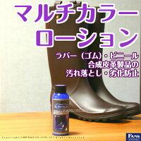 M.モゥブレィマルチカラーローションラバー・ビニール・合成皮革専用ケアローション