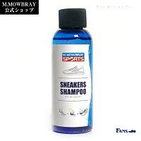 M.MOWBRAYSPORTSスニーカーシャンプー靴手入れスニーカークリーナー