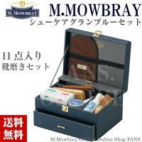 靴磨きセット【送料無料】M.モゥブレィグランブルーセット+(プラス)モウブレイ木箱入りお祝い贈答品プレゼント父の日
