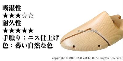 サルトレカミエシュートリーSR100EXシューキーパーバネ式木型木製