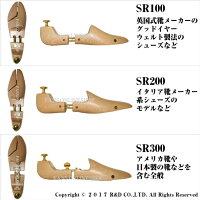 サルトレカミエ訳ありシュートリー(プレートなし)SR100/200/300EXB級品キーパー木型