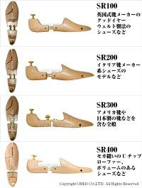 【送料無料】サルトレカミエシュートリーSR400EXシューキーパーネジ式木型木製