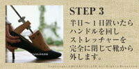 靴専用伸長機newパーフェクトストレッチャー