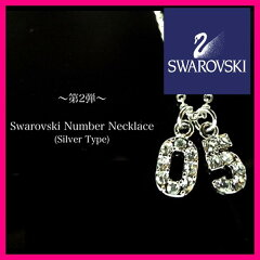 SwarovskiNumberNecklace<第2弾>数字2つ│数字│送料無料│あす楽│ジュエリー【楽ギフ包装】