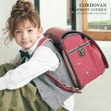 ランドセル 女の子 小学生 小学校 コードバン シャルマン アンティーク 2022年 人気 おすすめ 国内 A4 ファイル 堀江鞄製造 ラン活 日本製 手作り