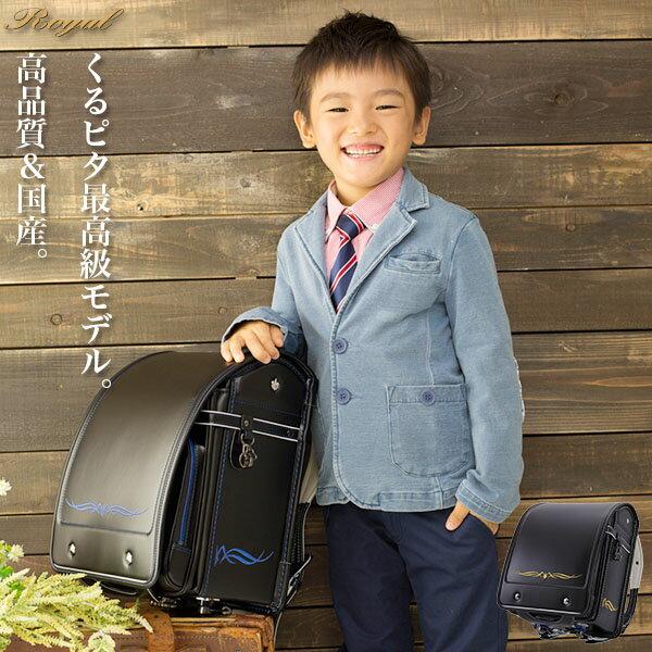 ランドセル 男の子 2018 くるピタロイヤルウィング A4フラットファイル対応:夢かばん