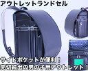 ランドセル アウトレット A4ファイル対応 カラーステッチボーイズランドセル(MH456KN-B) 代引手数料無料 送料無料