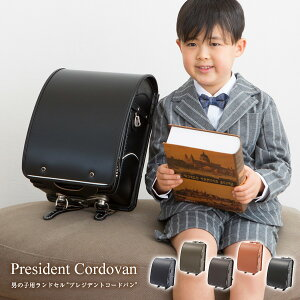 送料無料 ランドセル 男の子 女の子 2022 A4ファイル 日本製 国産 6年間保証 工場直結 高品質 低価格 最高級 馬革 ブラック ネイビー チョコ カーキ キャメル P200 プレジデントコードバン