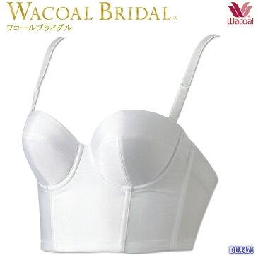 Wacoal bridal ワコールブライダルインナー セミロングブラ BUA471(BCカップ) ストラップ取り外し可 送料無料 【RCP】 (QB1271替){01}[-0-]《送料無料》 母の日 プレゼント ギフト