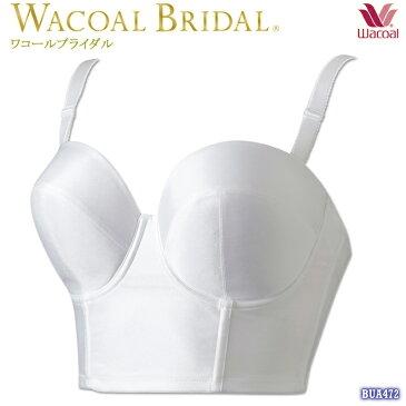 Wacoal bridal ワコールブライダルインナー セミロングブラ BUA472 (Fカップ/Gカップ) 送料無料【RCP】 (QB1272替){01}[-0-]《送料無料》 母の日 プレゼント ギフト