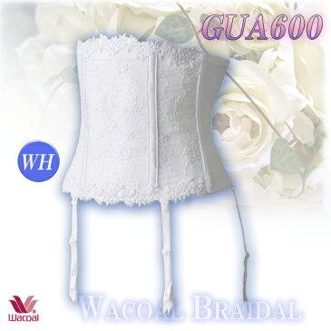 送料無料 Wacoal ワコールブライダルインナー GUA600(58・64・70・76) ウエストニッパー【RCP】wcl-briw