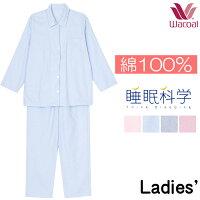 送料無料 ワコール Wacoal 睡眠科学 綿100%パジャマ YDX564 日本製 レディース 女性用 先染ドビー{01}[-0-]《送料無料》