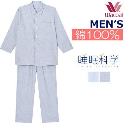 ギフト包装可 【P】ワコール Wacoal 睡眠科学 綿100%パジャマ [YGX565] 日本製 メンズ 前開き 長袖 敬老の日{01}《送料無料》