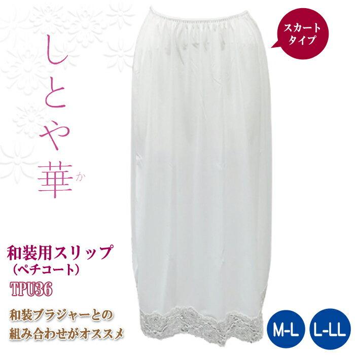 和装下着・足袋, 半襦袢 N tamura () TPU36E (ML,LLL) 122