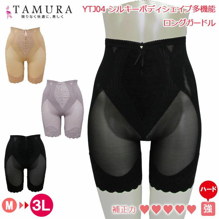 補正下着, ガードル N tamura YTJ04 22