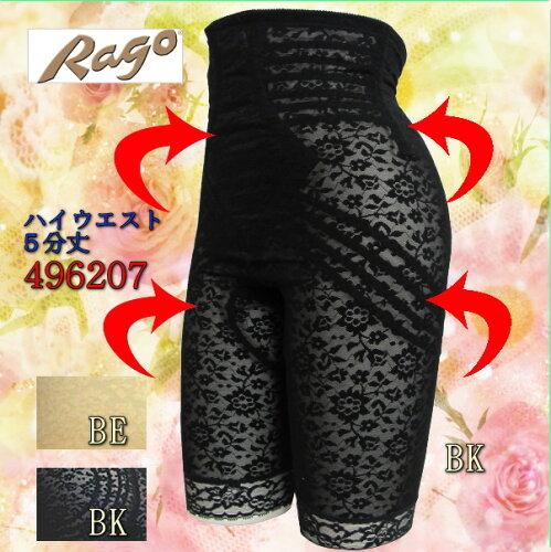 RAGO ラゴ 496207 ハイウエスト 5分丈 渦まき ガードル ◆1メ-2運◆