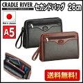 【25619】クレイドルリバーセカンドバッグA526cm
