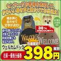 【楽天最安値に挑戦】ウェルカムドッグFS-195ガーデンライト犬イヌ庭玄関防犯対策文字が点滅ライトオブジェ