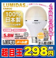 LED電球電球5.8WLUMIDASFAWOO省エネ低温度維持全光束約390ルーメン100%日本製