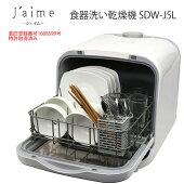 食器洗い乾燥機SDW-J5L